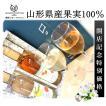 ※完売※【贈答/ギフトセット】山形県産100%高品質な本格フルーツワイン【2016年】選べる2本【375ml】『おいしく飲んで健康に!』