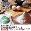 新食感が癖になる食物繊維豊富な、雑穀米パンケーキミックス