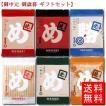 贈答 ギフト 福太郎 めんべいプチアソートセット 2袋(4枚)×6種 (送料無料)