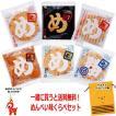 いっしょに買うと送料無料 福太郎めんべい6種味くらべセット