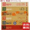 贈答 ギフト 福太郎 めんべい6種の味アソートセット小(8袋×6箱) (送料無料)
