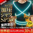 加圧シャツ メンズ セット 加圧インナー 半袖 Tシャツ 姿勢矯正 加圧 加圧Tシャツ