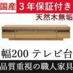テレビボード テレビ台 ローボード 200 日本製 完成品 木製 無垢材 2素材選択 引き出し付き リビング収納 おしゃれ 開封設置送料無料