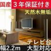 テレビボード テレビ台 ローボード 240 日本製 完成品 木製 引き出し付き リビング収納 おしゃれ 開封設置送料無料