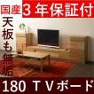 テレビボード テレビ台 ローボード 180 日本製 完成品 木製 天板 無垢  リビング収納  おしゃれ  リモコン使用可能 開封設置送料無料