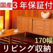 リビングボード キャビネット 170 日本製 完成品 オーク 木製 引き出し付き リビング収納 北欧風 チェスト 収納 おしゃれ 開梱設置送料無料