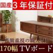 テレビボード ローボード テレビ台 170  完成品 日本製 引き出し付き 木製 ウォールナット 北欧風 リビング収納  おしゃれ 開梱設置送料無料