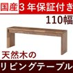 リビングテーブル ローテーブル センターテーブル W110 D25 日本製 完成品 木製 ウォールナット 無垢 天然木 おしゃれ 送料無料