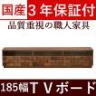 テレビボード  ローボード テレビ台  185  日本製 完成品 木製 2素材選択 おしゃれ リビング収納  ブラックガラス選べます 開封設置送料無料