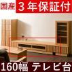 テレビボード ローボード テレビ台 160 日本製 完成品  隠れキャスター付き 隠し引き出し付き おしゃれ リビング収納 木製 2素材 開梱設置送料無料