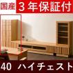 リビングボード キャビネット 隠しキャスター付き 隠し引出し付き 40 日本製 完成品 木製 無垢材 2素材選択 リビング収納 おしゃれ 送料無料