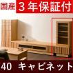 リビングボード キャスター付き キャビネット サイドボード  40 日本製 完成品 隠し引き出リビング収納 おしゃれ 木製 ホワイトオーク ガラス扉