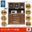 食器棚 レンジ台 キッチンボード ダイニングボード 140 おしゃれ 完成品 木製 日本製 キッチン収納 大川家具 開梱設置送料無料
