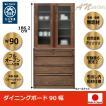 食器棚 キッチンボード ダイニングボード 140 おしゃれ 木製 完成品 日本製 キッチン収納 大川家具 開梱設置送料無料