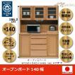 キッチンボード 食器棚 レンジ台 ダイニングボード 140 おしゃれ 完成品 木製 日本製 大川家具 キッチン収納 開梱設置送料無料