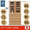 食器棚 キッチンボード ダイニングボード 140 おしゃれ 完成品 引き出し 収納 木製 日本製 大川家具 キッチン収納 開梱設置送料無料