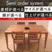 ダイニングテーブル セミオーダーテーブル 200×90 無垢 木製 天然木 ブラックチェリー ウォールナット オーク おしゃれ 長方形 設置組立て無料