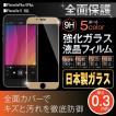 全面保護 強化ガラスフィルム+カーボンフレーム iPhone6s、iPhone6、iPhone6 Plus、6sPlus 全面貼り付け カラーフレーム 0.3mm 日本製ガラス 国産