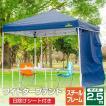 タープテント 2.5m サイドシート付き スチール製 ワンタッチテント UV加工 キャンプ アウトドア バーベキュー 海水浴