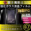 日本製ガラス使用 iPhone6s iPhone6s Plus 覗き見防止ガラスフィルム 液晶ガラス保護フィルム 強化ガラス 保護ガラス アイフォン6s アイフォン6sプラス