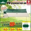 タープ テント ヘキサタープテント Mサイズ 400×340cm ヘキサタープ タープテント 簡単タープ UVカット サンシェードテント