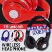 ワイヤレスヘッドホン Bluetooth  ヘッドホン イヤホン ブルートゥース ヘッドセット 折りたたみ 密閉型ステレオ iphone ヘッドフォン