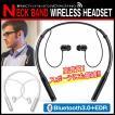 ワイヤレスイヤホン Bluetooth イヤホン ブルートゥース ネックバンド型 首掛け 首かけ マグネット式 iphone アイフォン 重低音 高音質 スポーツ おしゃれ