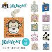 jellycat 絵本 ジェリーキャット えほん 英語 本