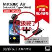 360度カメラ Insta360 Air(microUSB) microUSBからType-Cへの変換アダプタ 2点セット