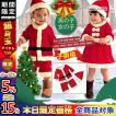 送料無料 クリスマス 衣装 子供 キッズ グリー コスプレ 男の子 女の子 服 サンタコス 仮装 コスチューム キッズ サンタクロース