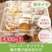 ギフトに クローバーオリジナル焼き菓子詰め合わせ(16個入り)手提げ袋付き