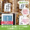 【井上商店】海鮮まぜご飯の素 3種(ふぐ・ちりめん・あなご)&ふぐ味噌汁5P(白味噌仕立)簡単ごちそう 時短 おうちごはん プチギフト