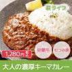 レトルト 大人の濃厚キーマカレー 2P(萩産「見蘭牛」「むつみ豚」使用)