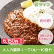 レトルト 大人の濃厚キーマカレー10P(萩産「見蘭牛」「むつみ豚」使用)