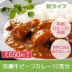 レトルト 萩産「見蘭牛」入り贅沢ビーフカレー 10P