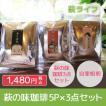 ドリップコーヒー 自家焙煎 萩の味珈琲 3種×5パック 飲み比べセット