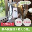 ドリップコーヒー 自家焙煎 萩の味珈琲「箱入り娘」 5パック