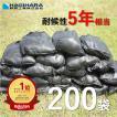 UVブラック土のう 5年耐候 【200袋】