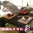 和モダン雑貨 小物 柄はおまかせ 職人さんがカラフルな天然染めい草で作った手織涼うちわ 彩 (いろどり)イグサ 和風 和 和モダン 涼感