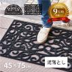 玄関マット 屋外用 おしゃれ ラバーマット約45×75×厚さ1.2cm CE-8061 CE-8062 (泥落とし 楕円 長方形)