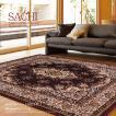 洋風ラグ モケットラグ 床暖房対応 ホットカーペット対応ラグ SACHI (サチ)約200×200cm (約2.5畳)輸入絨毯 おすすめ