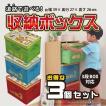 (3個セット) 道路や電車で遊べる 3段ボックス対応 収納ボックス 収納ケース (フタ付き) 道路 約幅39×奥行27×高さ26cm