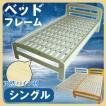 ベッドフレーム シングルベッド  木製 天然松木 パイン材 すのこベッド 送料無料 静止耐荷重150kg