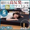 男の高反発 高反発マットレス シングル 寝具 家具 8cm 折りたたみより快適な一体化高質量質量マットレス 床敷きOK ベッドマットふとん 180N