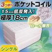 ポケットコイル マットレス  シングル 三つ折り  厚み18cm低反発 スプリングマットレス ベッドマットレス