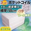 ポケットコイルマットレス 三つ折り セミダブル 厚み18cm低反発 スプリングマットレス ベッドマットレス