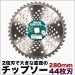 高品質日本メーカー 超ワイドな刈幅と切れ味 280mm 44枚2段刃 草刈り機用 チップソー 替刃 替え刃 刈払機 草刈機 204K280S