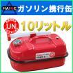 ガソリン携行缶(ガソリン携帯缶)10L 安心のUNマーク 消防法適合商品