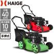 (1年保証) 芝刈り機 手押し式 3.5馬力 エンジン 123cc 刈り幅400mm HG-ESN158T