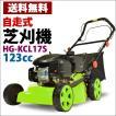 (1年保証) エンジン芝刈り機 4サイクル 自走式 刈り幅430mm 刈高5段調整 HAIGE HG-KCL17S